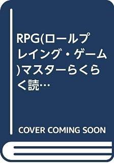 """RPG(ロールプレイング・ゲーム)マスターらくらく読本 (The """"raku raku"""" book)"""