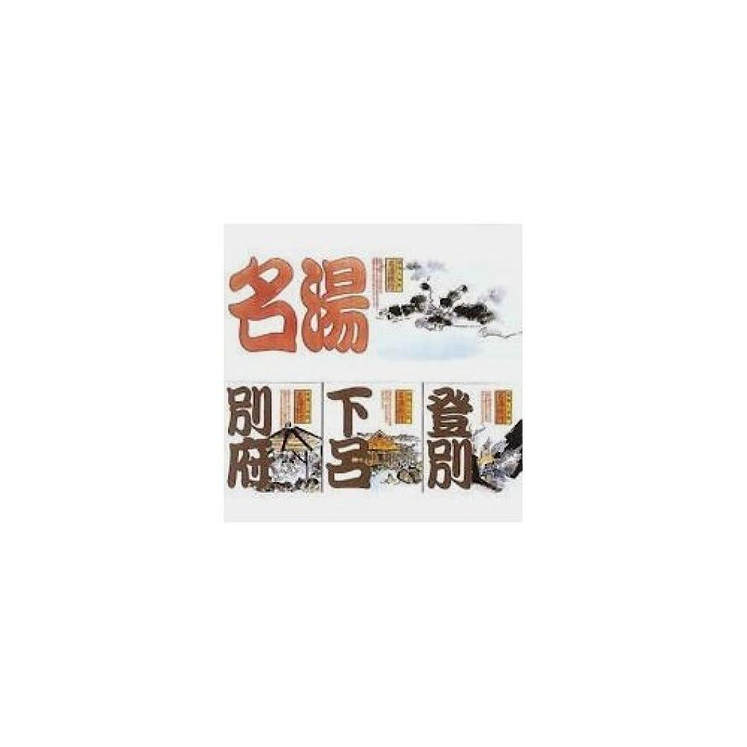 解決やりすぎ感謝祭名湯旅行ギフトセット MTR10 [医薬部外品]