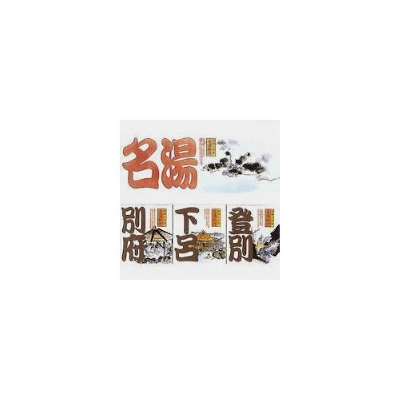 亡命最も旅客名湯旅行ギフトセット MTR10 [医薬部外品]