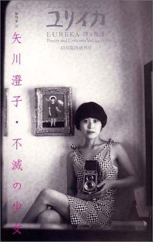 ユリイカ2002年10月臨時増刊号 総特集=矢川澄子 不滅の少女