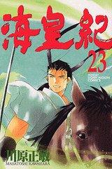海皇紀 23 (講談社コミックス 月刊少年マガジン) (講談社コミックス月刊マガジン)