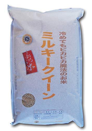 【新米】【白米】新潟県産 Sソート製法 残留農薬分析済み 白米 ミルキークイーン 令和元年産 5kg Sソート製法 (white5)