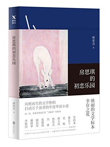 Fang Siqi de Chu Lian Le Yuan