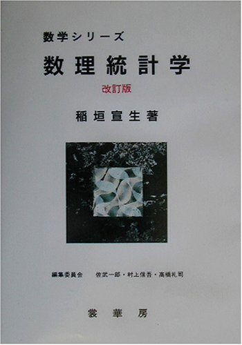 数理統計学 (数学シリーズ)
