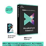 【最新版】Wondershare Filmora X(Filmora10) 動画編集ソフト Windows版 使いやすいビデオ編集ソフト 永続ライセンス DVDパッケージ版