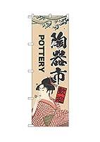 のぼり 陶器市 POTTERY 歌麿 ISH-314【受注生産】 3枚セット