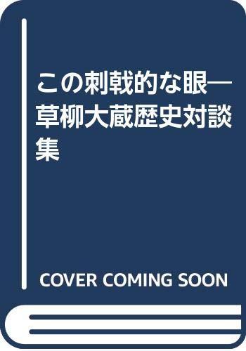 この刺戟的な眼―草柳大蔵歴史対談集の詳細を見る