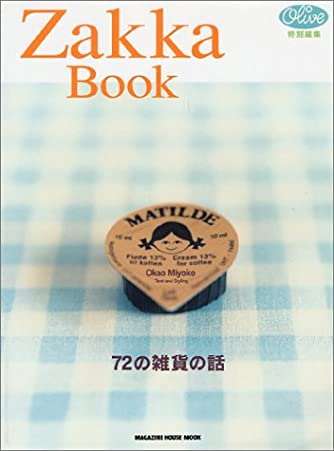 Zakka book―72の雑貨の話 (Magazine House mook)