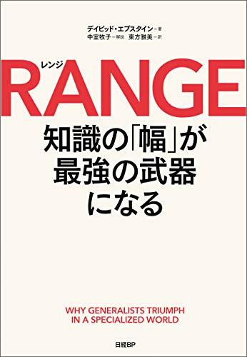 『RANGE(レンジ)知識の「幅」が最強の武器になる』