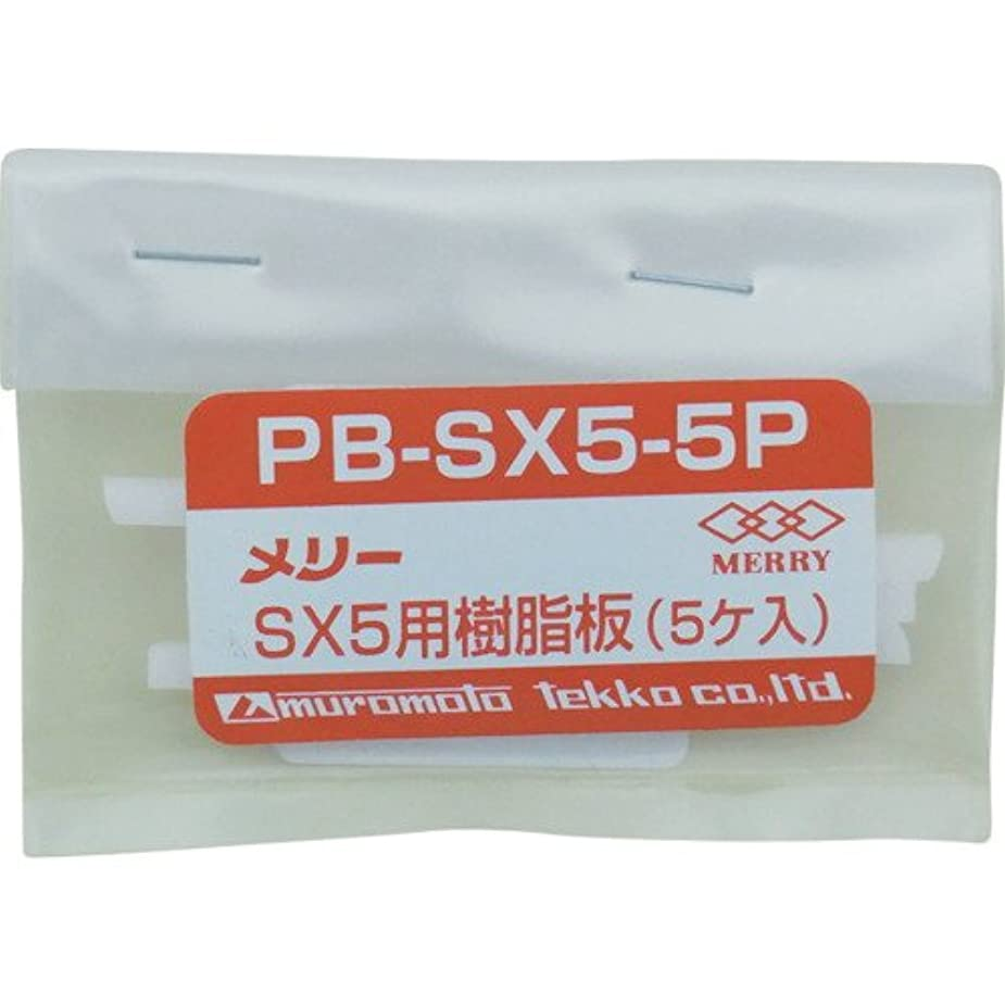 ストロー便利さラベンダー室本鉄工 メリー PB-SX5-5P SX5用樹脂板(5ヶ入)
