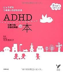 ADHD 注意欠陥多動性障害の本