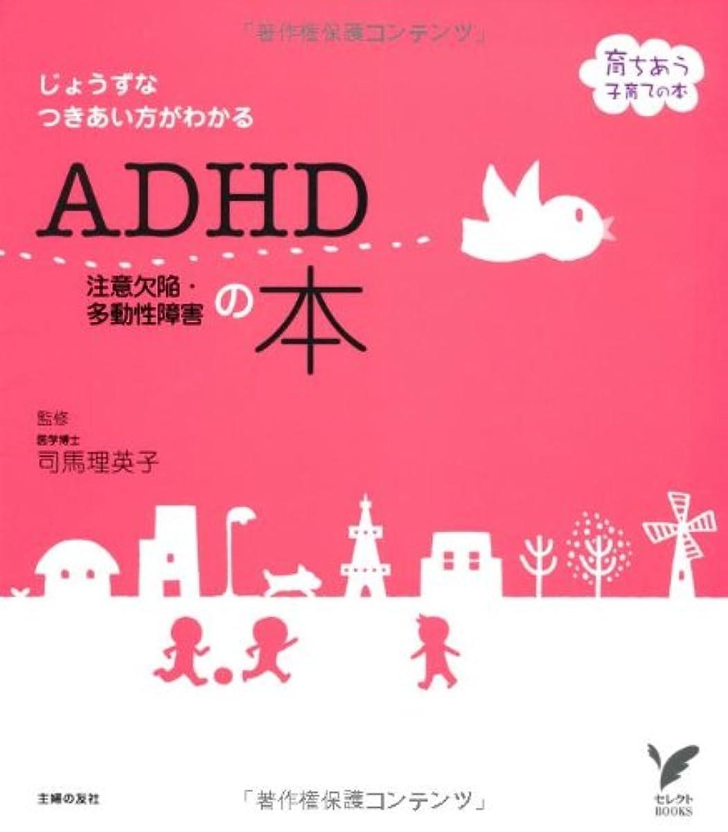 相互接続ファッションかすれたADHD 注意欠陥多動性障害の本 (セレクトBOOKS育ちあう子育ての本)