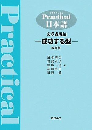 Practical日本語―文章表現編 成功する型