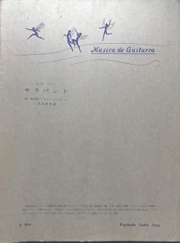 [ギターピース]サラバンド (第二無伴奏バイオリン・ソナタより) 作曲:J.S.バッハ 編曲:玖島隆明