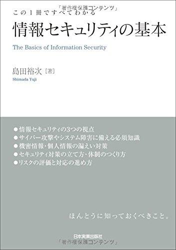 情報セキュリティの基本