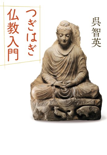 つぎはぎ仏教入門の詳細を見る