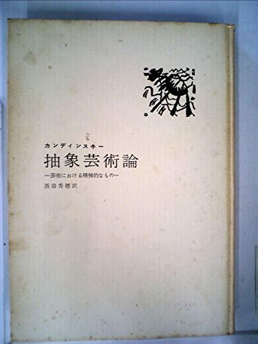 抽象芸術論―芸術における精神的なもの (1958年)
