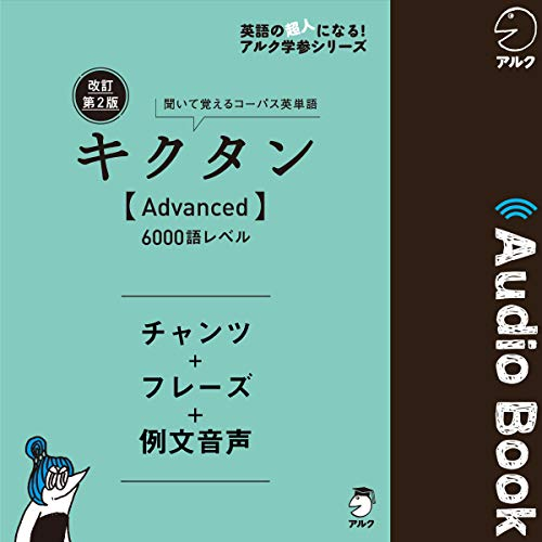 『改訂第2版キクタン【Advanced】6000語レベル チャンツ+フレーズ+例文音声』のカバーアート