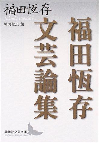 福田恆存文芸論集 (講談社文芸文庫)