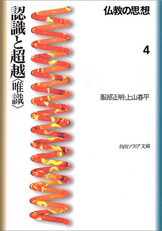 仏教の思想 4 認識と超越<唯識> (角川文庫ソフィア)の詳細を見る
