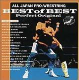 全日本プロレステーマ ベスト・オブ・ベスト「パーフェクト・オリジナル」