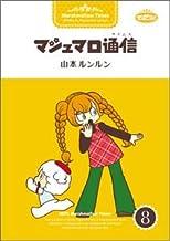 マシュマロ通信(タイムス) (8)