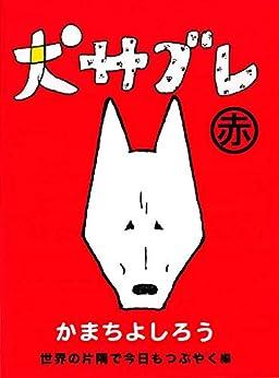[かまちよしろう]の犬サブレ 赤 世界の片隅で今日もつぶやく編