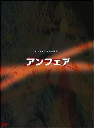 『アンフェア』シリーズ