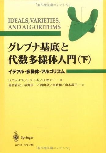 グレブナ基底と代数多様体入門〈下〉イデアル・多様体・アルゴリズムの詳細を見る