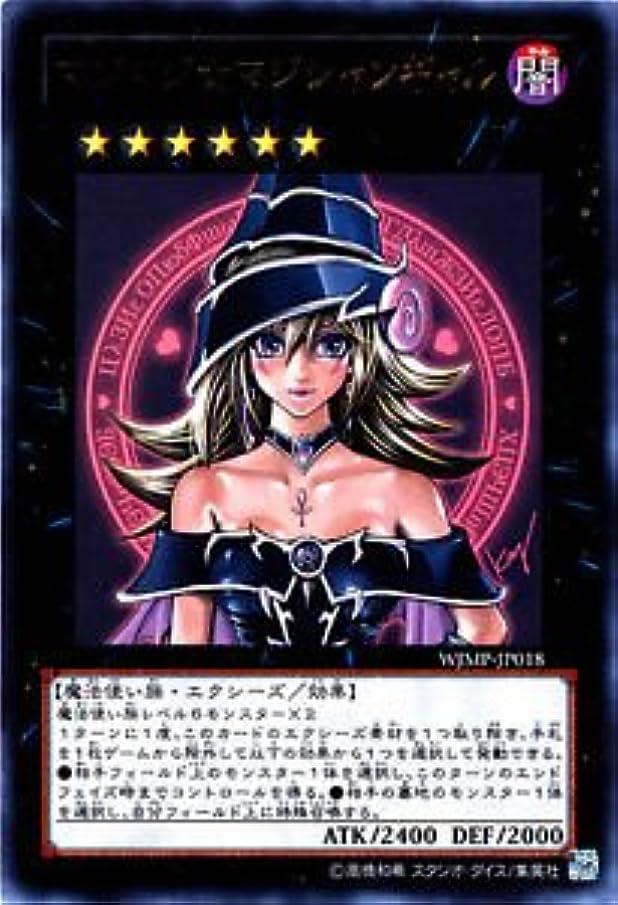 Yu-Gi-Oh! Magi Magi Magician Girl WJMP-JP018 Ultra Japan