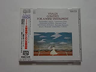 ヴィヴァルディ:木管楽器のための協奏曲集