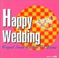 HAPPY WEDDING TVドラマ テーマ オリジナル・サウンド・トラック集(日本テレビ編)
