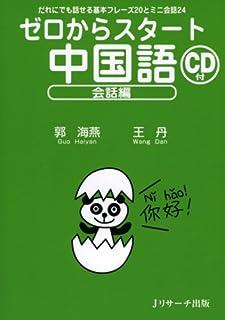 ゼロからスタート中国語 会話編