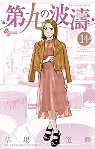 第九の波濤(14) (少年サンデーコミックス)