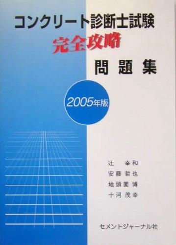 コンクリート診断士試験完全攻略問題集〈2005年版〉の詳細を見る