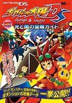 ボクらの太陽DS Django & Sabata光と闇の冒険ガイド (ワンダーライフスペシャル)