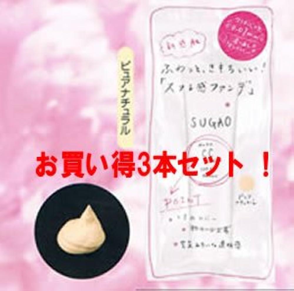 膿瘍あさりメーカー(お買い得3本セット)SUGAO エアーフィットCCクリーム(ピュアナチュラル)