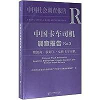 中国卡车司机调查报告(No.3 物流商 装卸工 女性卡车司机)/中国社会调查报告
