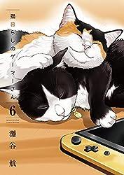 猫暮らしのゲーマーさん(6) (少年サンデーコミックススペシャル)