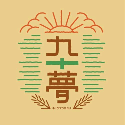 【業務用】スイートキッチン 国産強力粉 小麦粉 九+夢 2.5kg