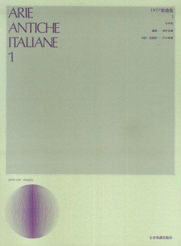 イタリア歌曲集(1) (中声用) (声楽ライブラリー)
