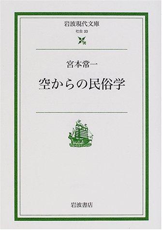 空からの民俗学 (岩波現代文庫)