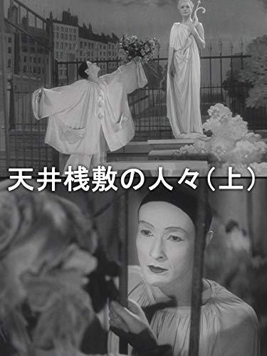 天井桟敷の人々(上)(字幕版)