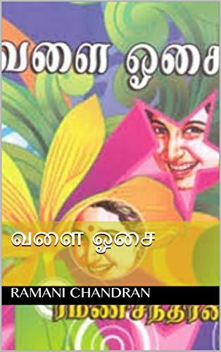 வளை ஓசை (Tamil Edition)