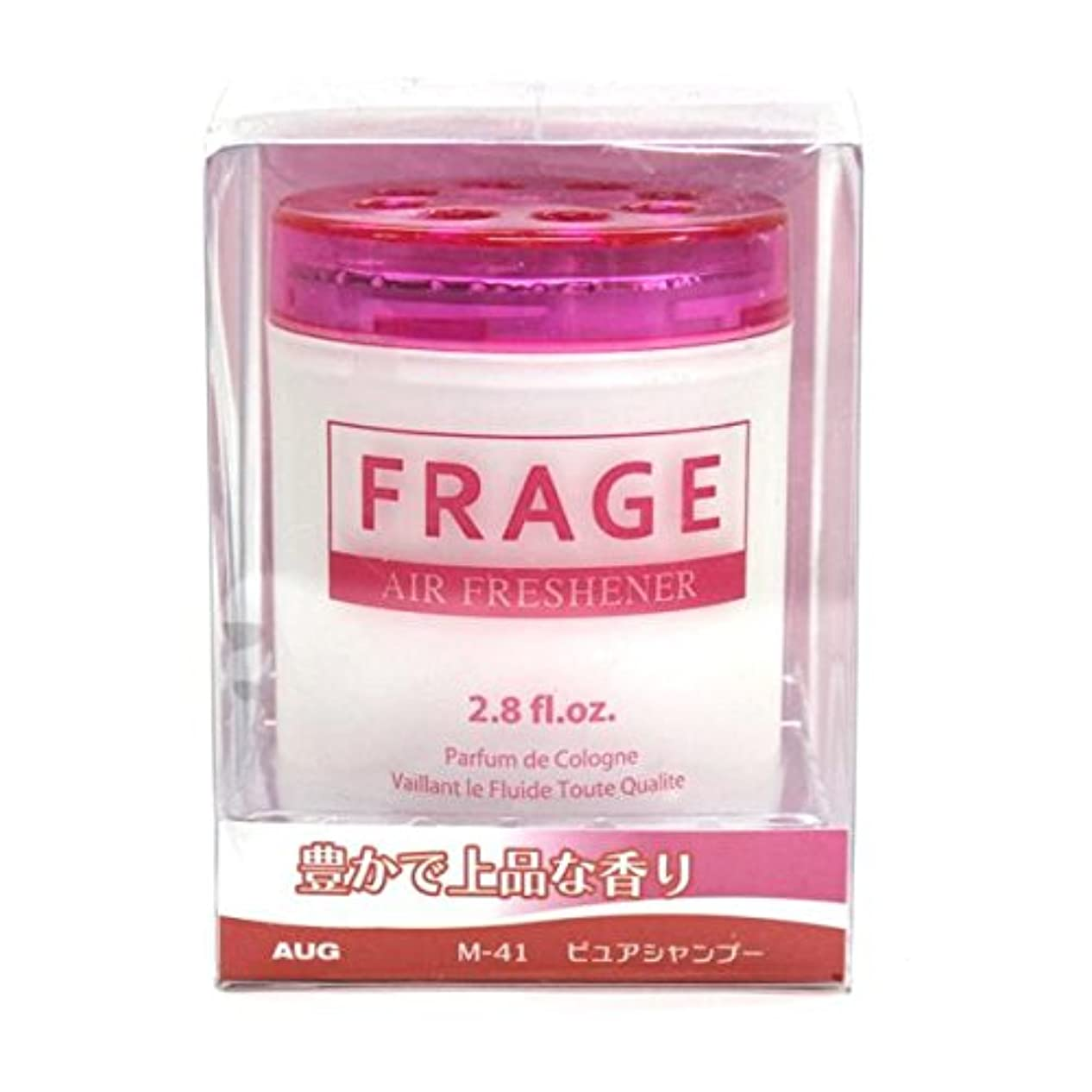 振り向くアクティブブレンドAUG 芳香剤 ピュアシャンプー FRAGE フラージュ M-41