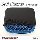 ファインジャパン ソフトクッション(ブルー)FINE JAPAN CS-3158-BL