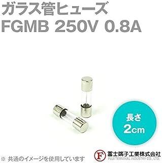 富士端子 FGMB ガラス管ヒューズ 1個 カートリッジタイプ (定格: AC250V 0.8A) (長さ: 2cm) (B種溶断型) NN