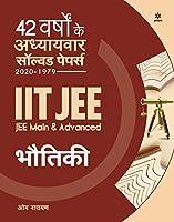 42 Years Addhyaywar Solved Papers (2020-1979) IIT JEE Main & Advanced Bhautiki