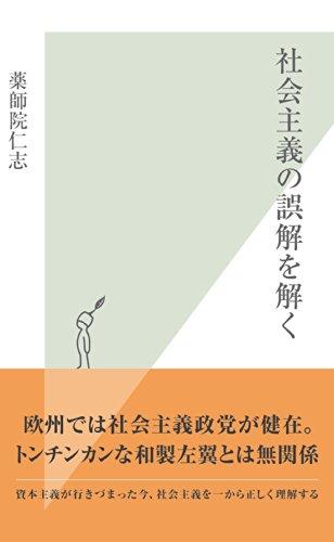 社会主義の誤解を解く (光文社新書)