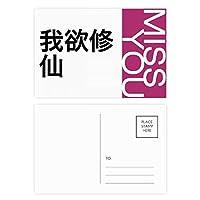 中国のオンライン冗談を燃やすミッドナイト・オイル ポストカードセットサンクスカード郵送側20個ミス